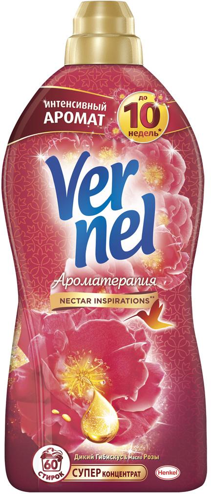 Кондиционер для белья Vernel Арома Гибискус и Роза2202900Наслаждайтесь стойкими яркими ароматами с кондиционерам для белья Vernel Арома Гибискус и Роза, приносящими вдохновение для души итела.Свойства кондиционера для белья Vernel Арома Гибискус и Роза: - Придает мягкость - Придает приятный аромат (интенсивный аромат до 10 недель) - Обладает антистатическим эффектом- Облегчает глажение Подходит для всех видов ткани *До 10 недель интенсивного аромата при хранении белья благодаря аромакапсулам.