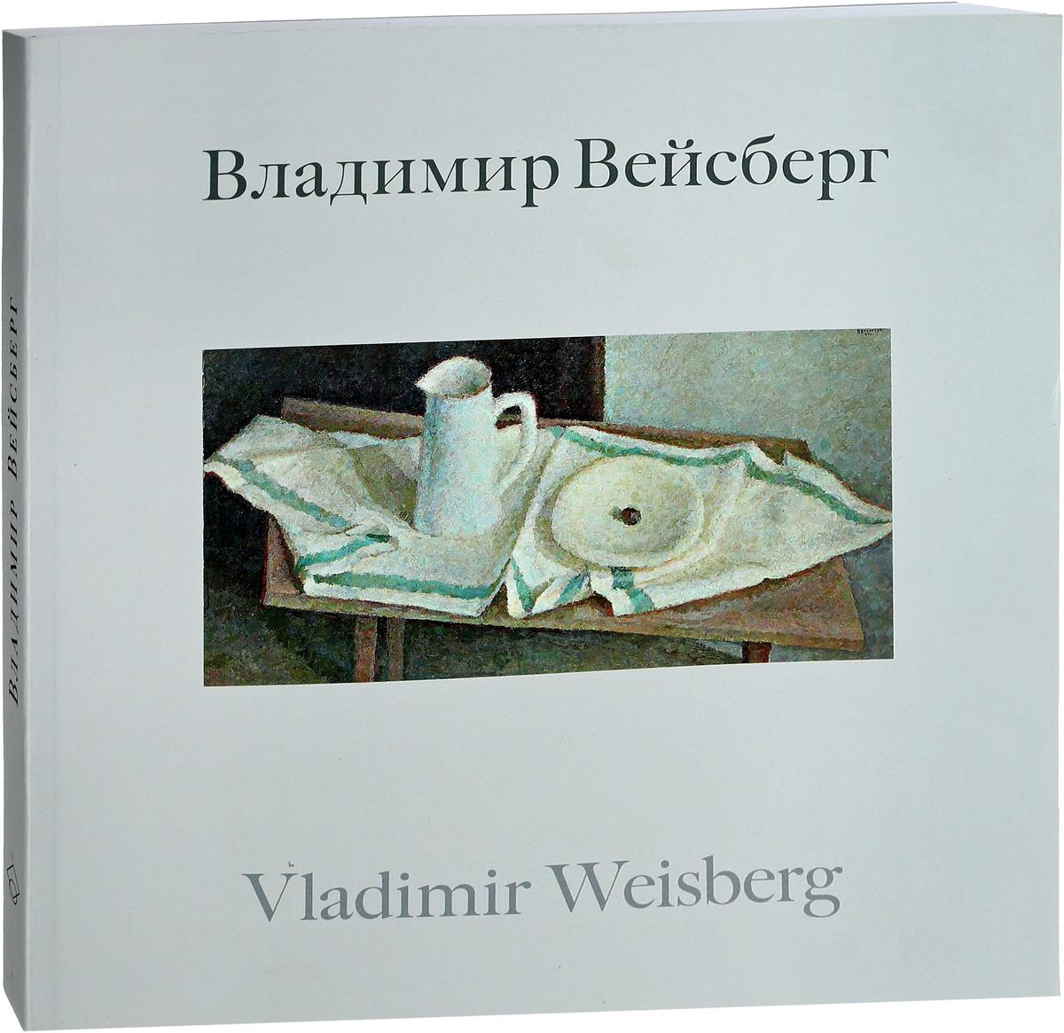 Владимир Вейсберг таганрогская картинная галерея