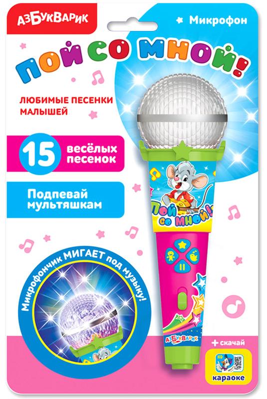 Азбукварик Электронная игрушка Микрофон Любимые песенки малышей