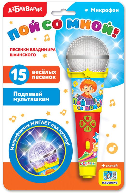 Азбукварик Электронная игрушка Микрофон Песенки В.Шаинского