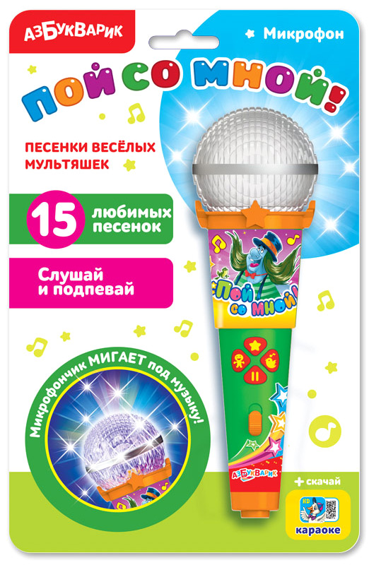 Азбукварик Электронная игрушка Микрофон Песенки веселых мультяшек