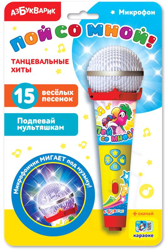 Азбукварик Электронная игрушка Микрофон Танцевальные хиты