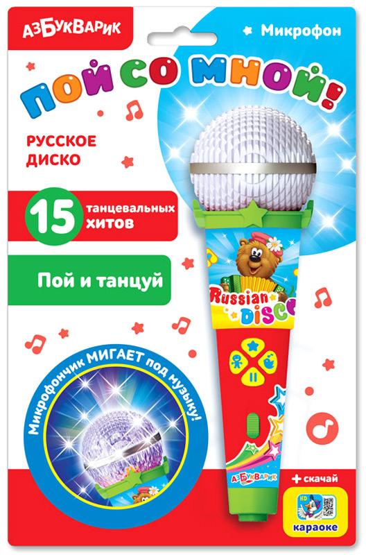 Азбукварик Электронная игрушка Микрофон Русское диско