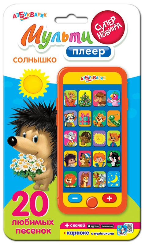 Азбукварик Электронная игрушка Мультиплеер Солнышко