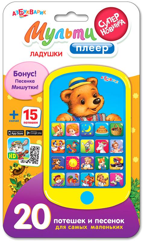 Азбукварик Электронная игрушка Мультиплеер Ладушки