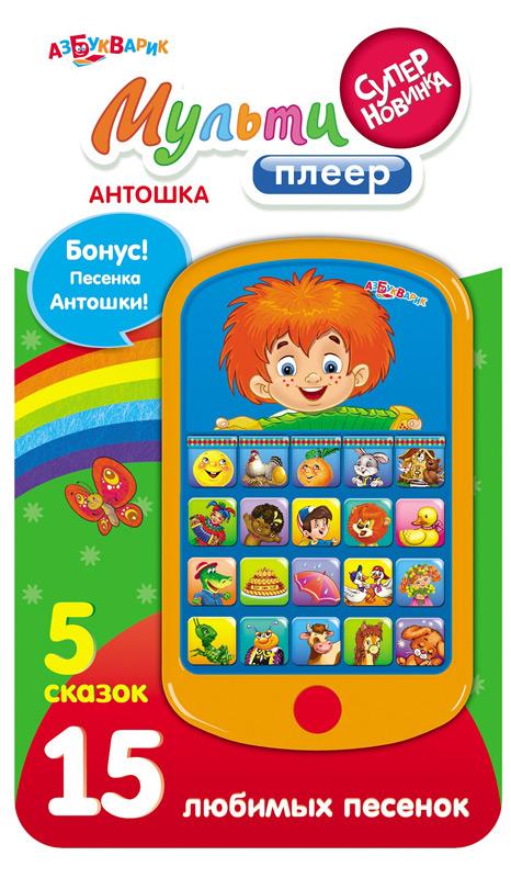 Азбукварик Электронная игрушка Мультиплеер Антошка