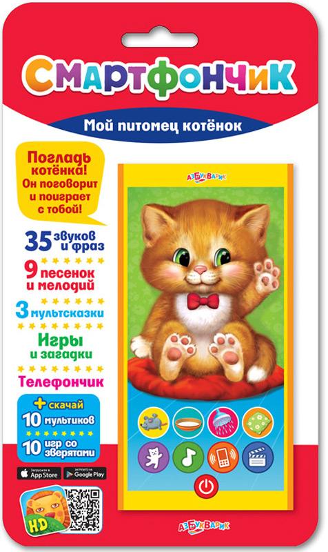 Азбукварик Электронная игрушка Смартфончик Мой питомец котенок