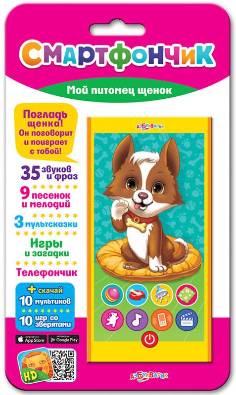 Азбукварик Электронная игрушка Смартфончик Мой питомец щенок