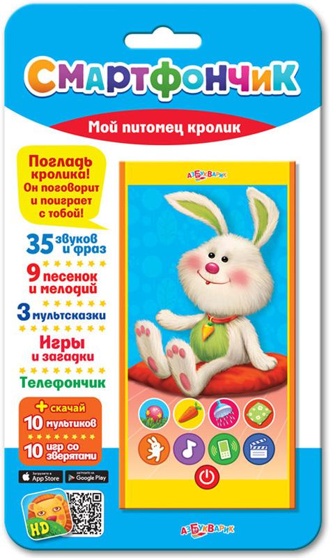 Азбукварик Электронная игрушка Смартфончик Мой питомец кролик