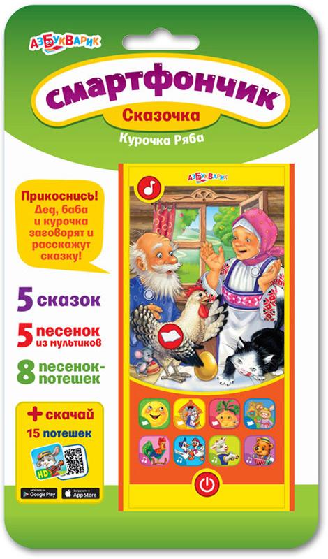 Азбукварик Электронная игрушка Смартфончик Сказочка Курочка ряба азбукварик три медведя и другие сказки