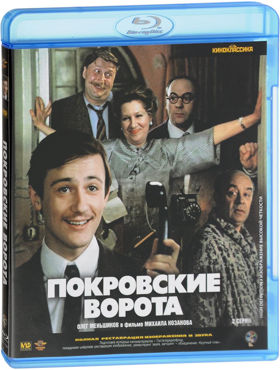 Покровские ворота (Blu-Ray) покровские ворота 2018 02 11t19 00