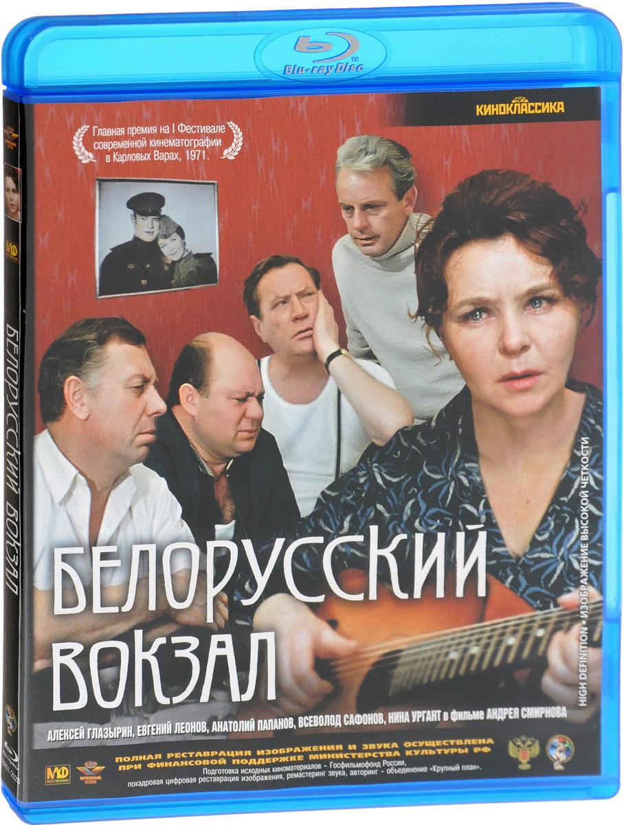Белорусский вокзал (Blu-Ray) евгений петров фронтовой дневник