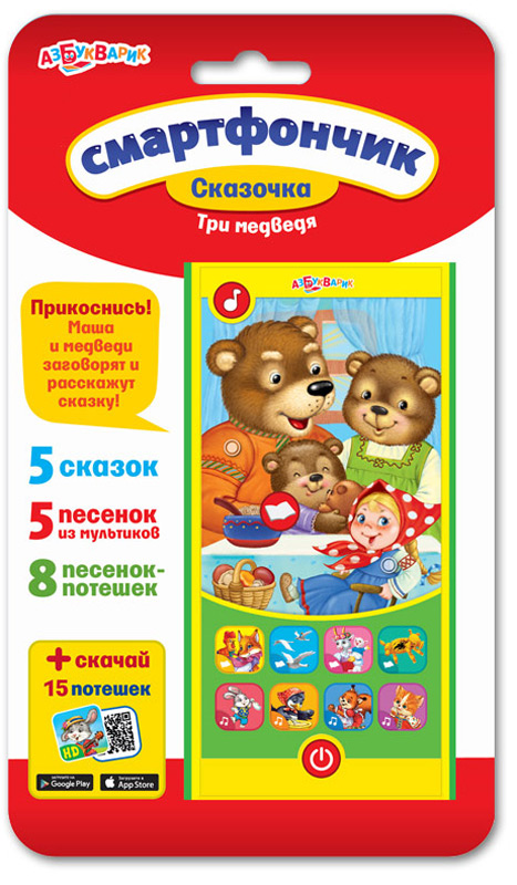 Азбукварик Электронная игрушка Смартфончик Сказочка Три медведя азбукварик планшетик умная сказочка