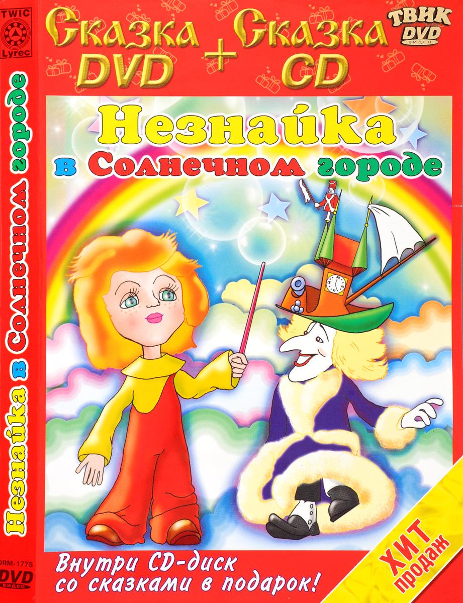 Незнайка в Солнечном городе (DVD + CD)
