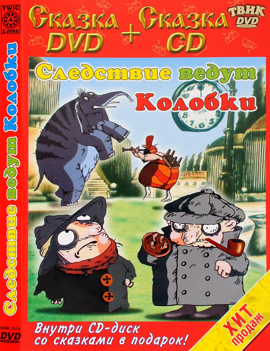 Следствие ведут Колобки (DVD + CD) лаврова о следствие ведут знатоки полуденный вор