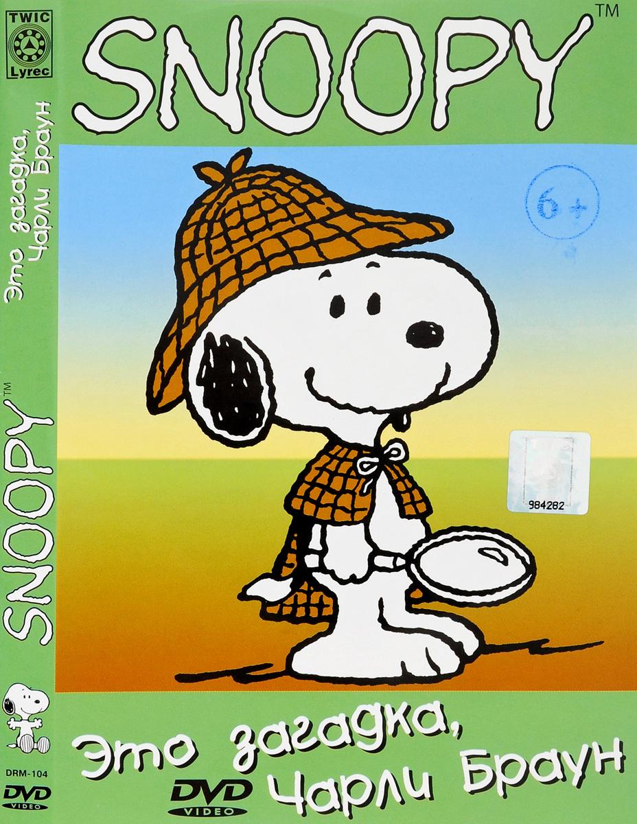 В сериале рассказывается о не совсем удачливом мальчишке по имени Чарли Браун, у которого есть пес по кличке Снупи. Чарли ходит в школу, участвует в школьной спортивной олимпиаде, отдыхает в летнем лагере, и всегда с ним находятся его друзья и веселый находчивый пес Снупи.    Содержание:01. Это загадка, Чарли Браун   02. Ты хороший спортсмен, Чарли Браун    03. Это твой первый поцелуй, Чарли Браун