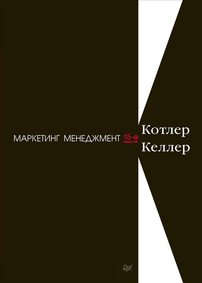 Маркетинг менеджмент. Ф.Котлер, К. Л.Келлер