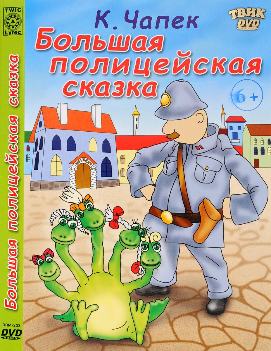 Большая полицейская сказка Союзтелефильм