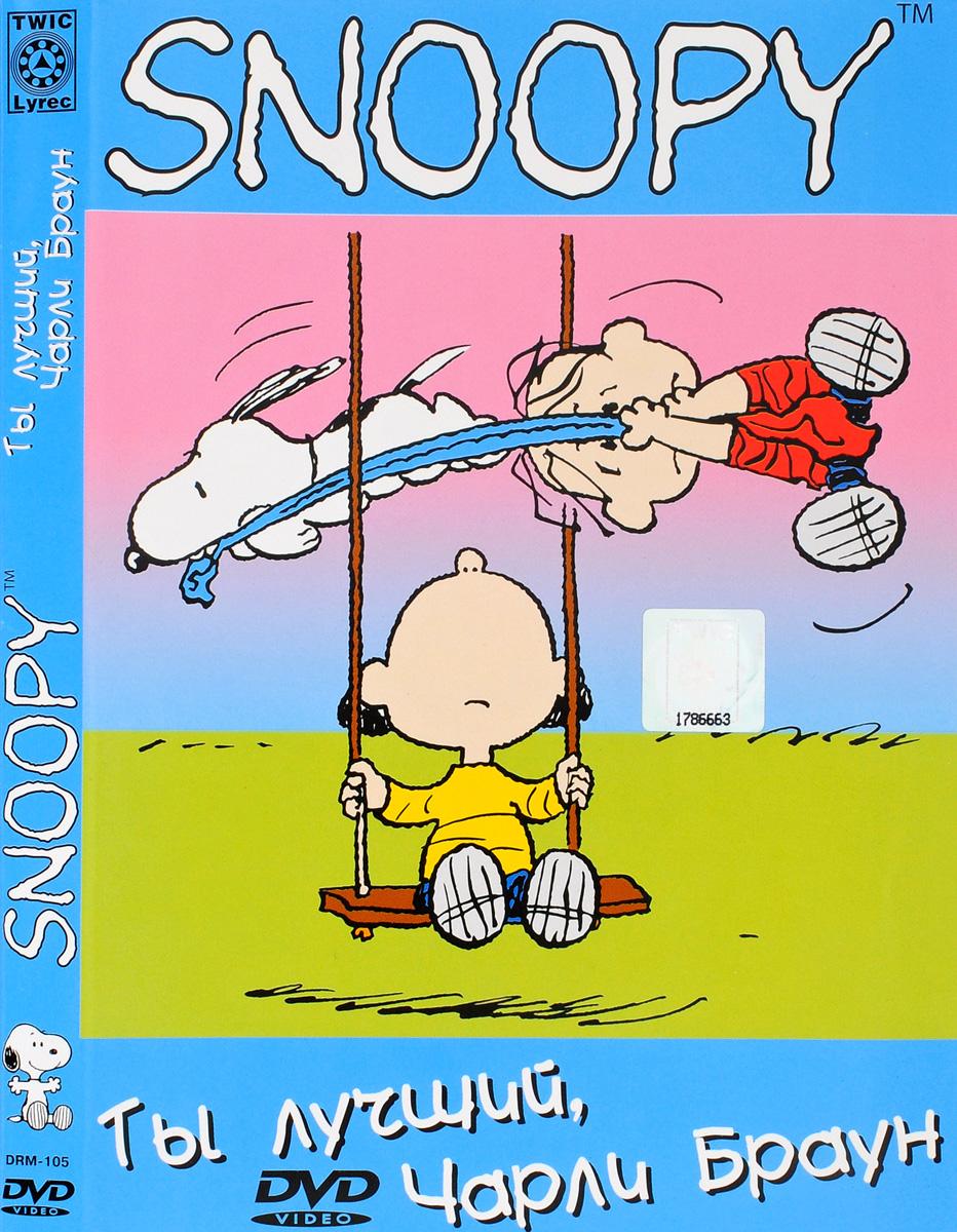 Snoopy: Ты лучший, Чарли Браун Lee Mendelson Film Productions