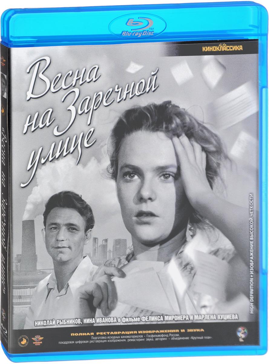Весна на Заречной улице (Blu-Ray) flora express весна на заречной