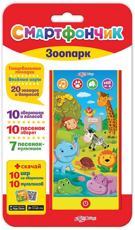 Азбукварик Электронная игрушка Смартфончик Зоопарк