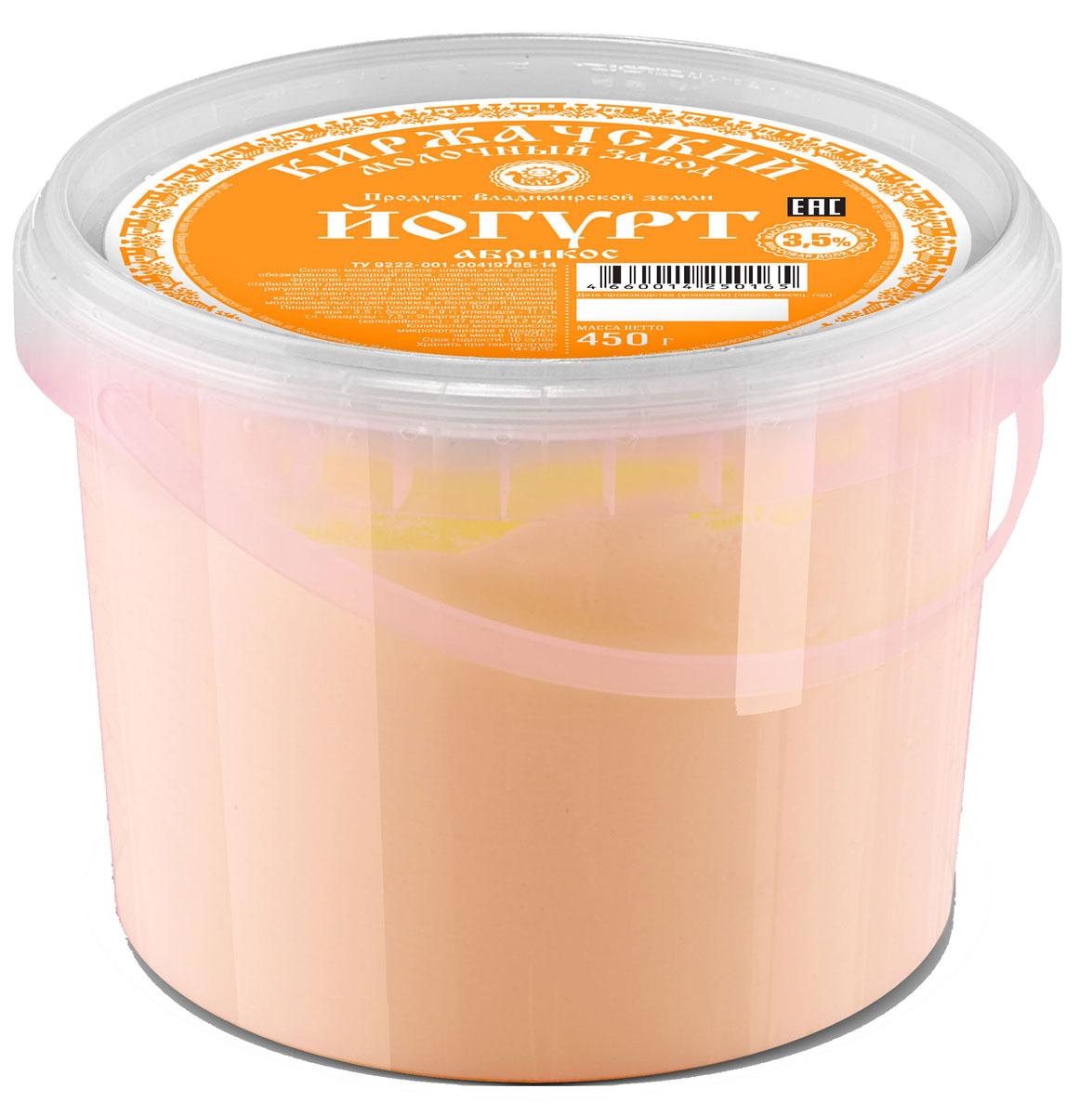 Киржачский МЗ Йогурт Абрикосовый, 3,5% , 450 г молочный стиль йогурт натуральный 2 5% 125 г