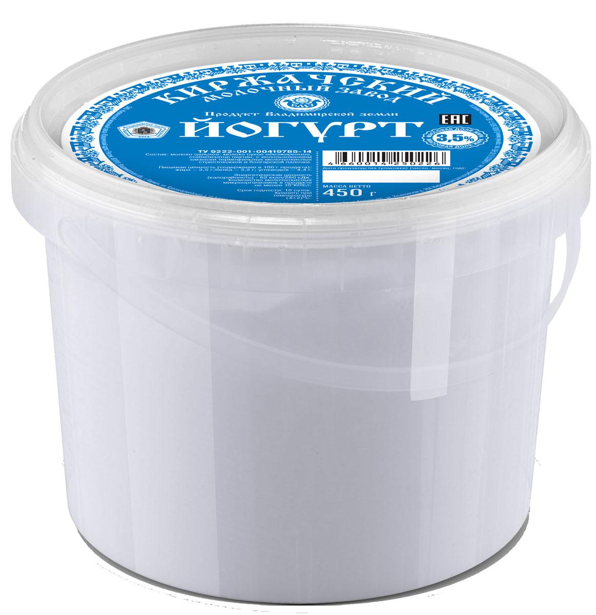 Киржачский МЗ Йогурт натуральный, 3,5% , 450 г, Киржачский молочный завод