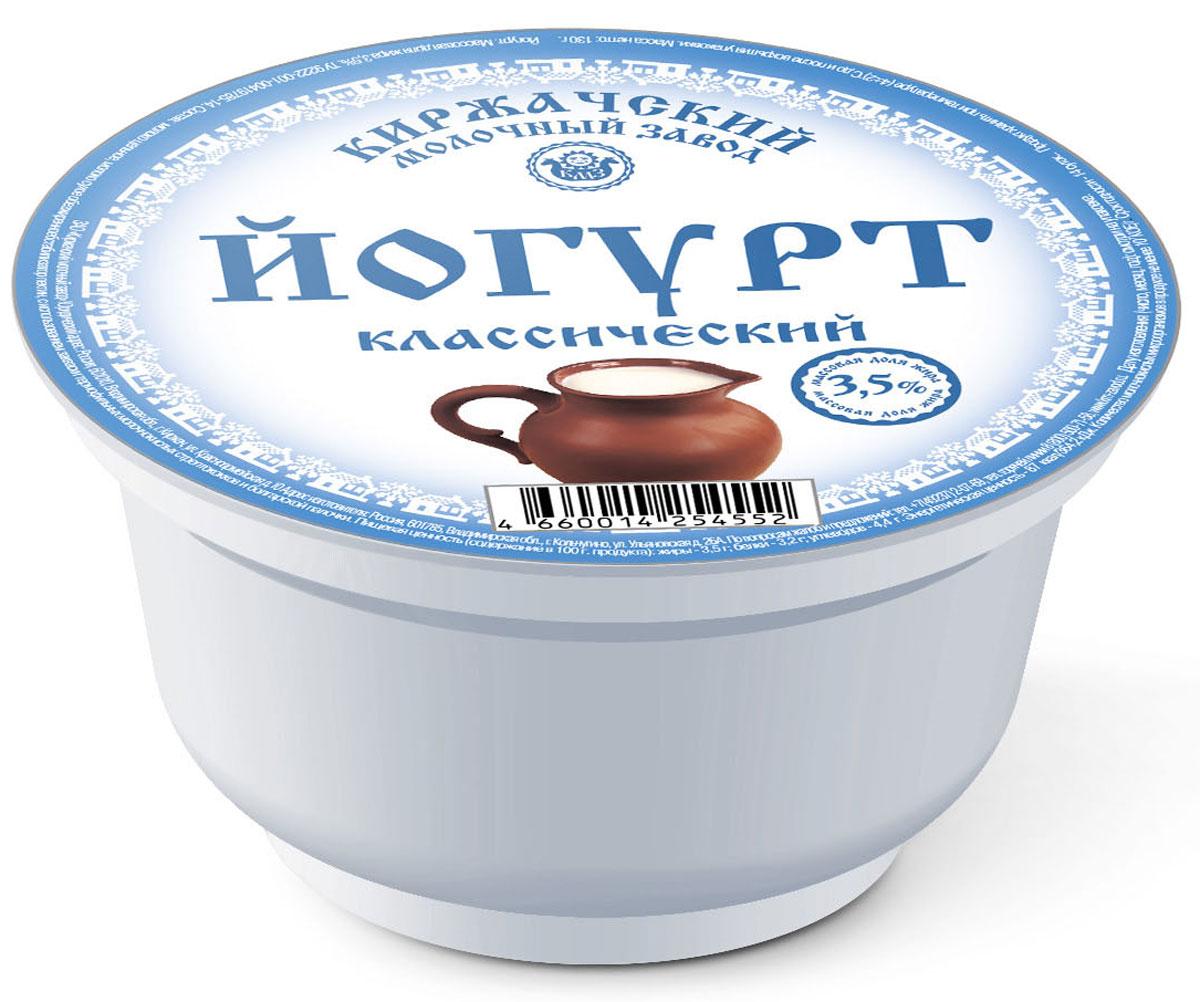 Киржачский МЗ Йогурт натуральный 3,5% , 130 г молочный стиль йогурт натуральный 2 5% 125 г