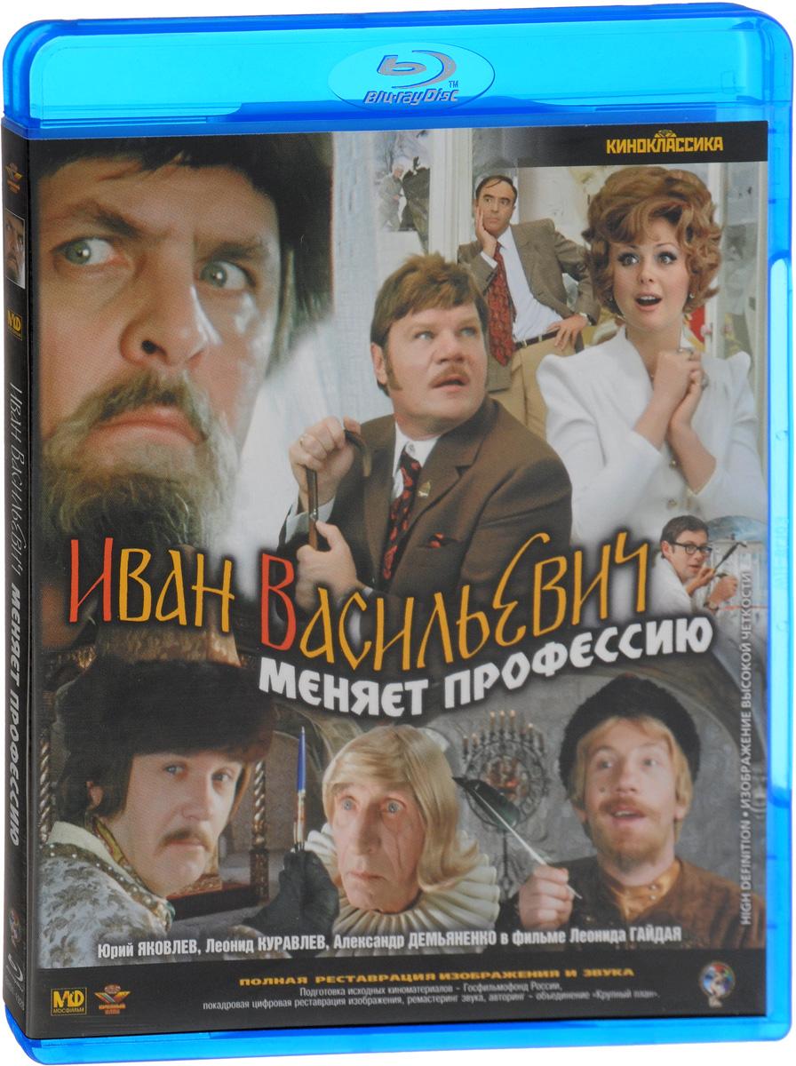 Иван Васильевич меняет профессию (Blu-ray) иван васильевич меняет профессию