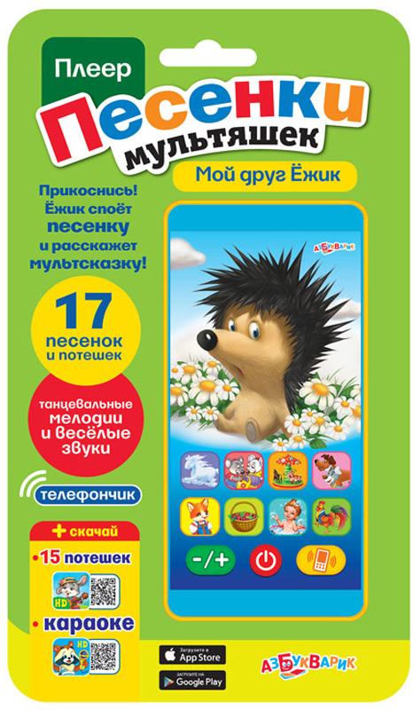 Азбукварик Электронная игрушка Плеер Мой друг ежик дарья донцова спят усталые игрушки