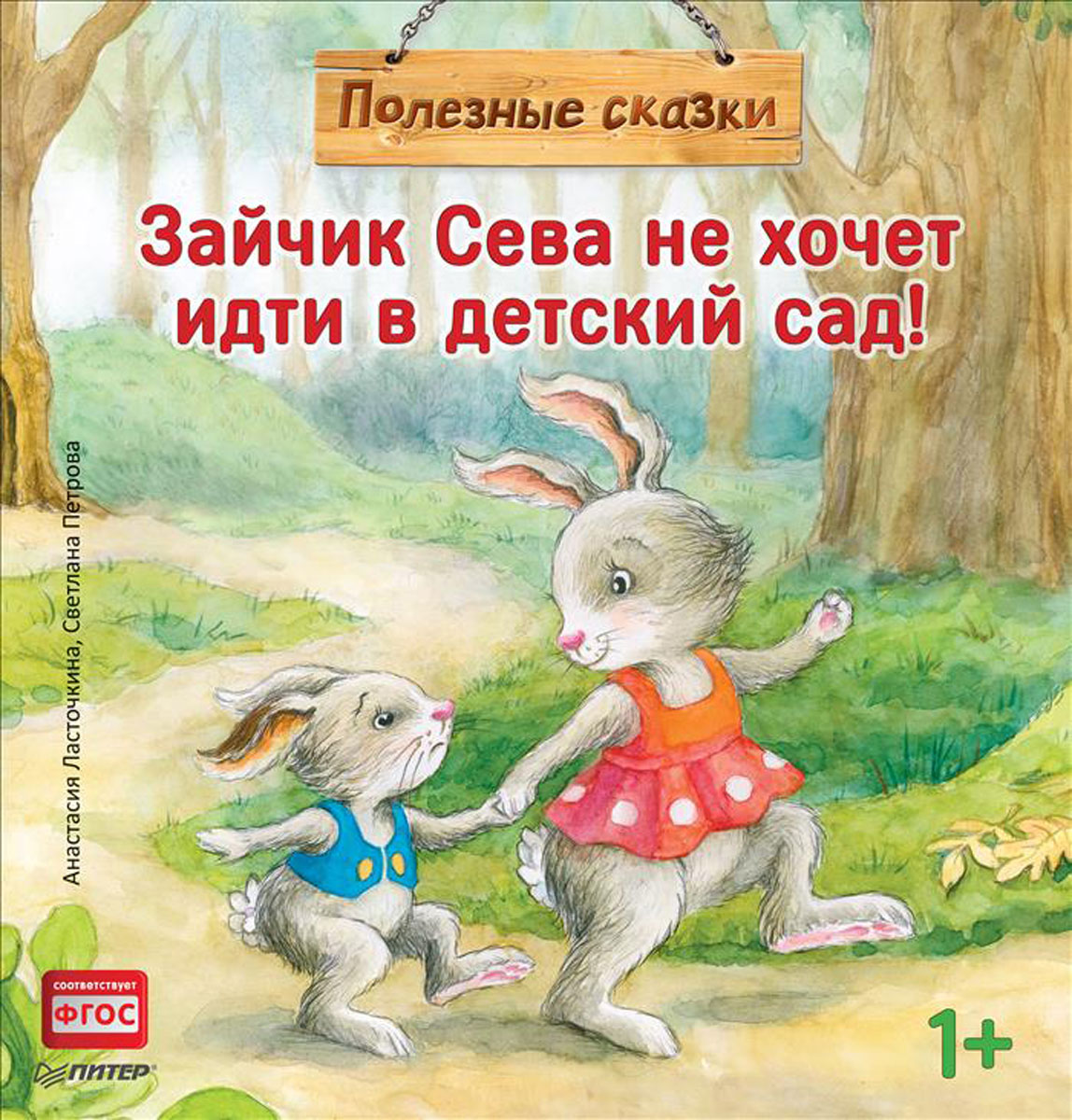 Анастасия Ласточкина, Светлана Петрова Зайчик Сева не хочет идти в детский сад! котёнок и сева с тополя