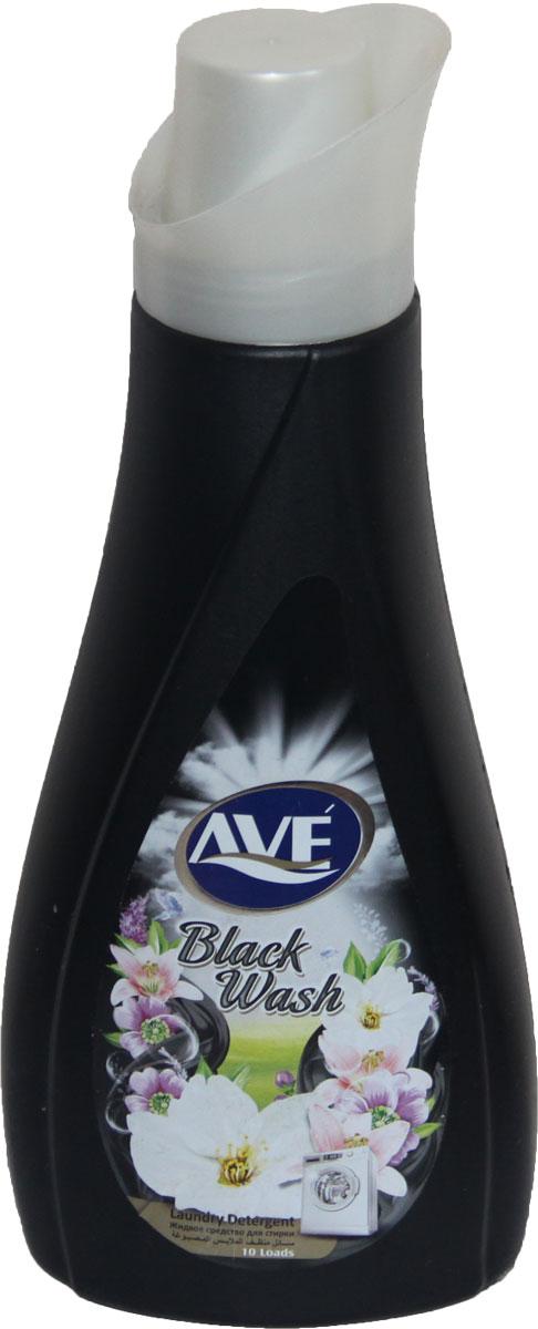 Жидкое средство для стирки AVE Black Wash, для темных и черных вещей, 1 л534528Концентрированное жидкое средство для стирки AVE Black Wash одинаково хорошо подходит как для ручной стирки, так и для стиральных машин любого типа. Более экономичный расход средства за счёт высокой концентрации. Отлично удаляет все загрязнения, делая вещи идеально чистыми и с приятным ароматом.Подходит для всех типов тканей.Использовать для стирки чёрного белья.