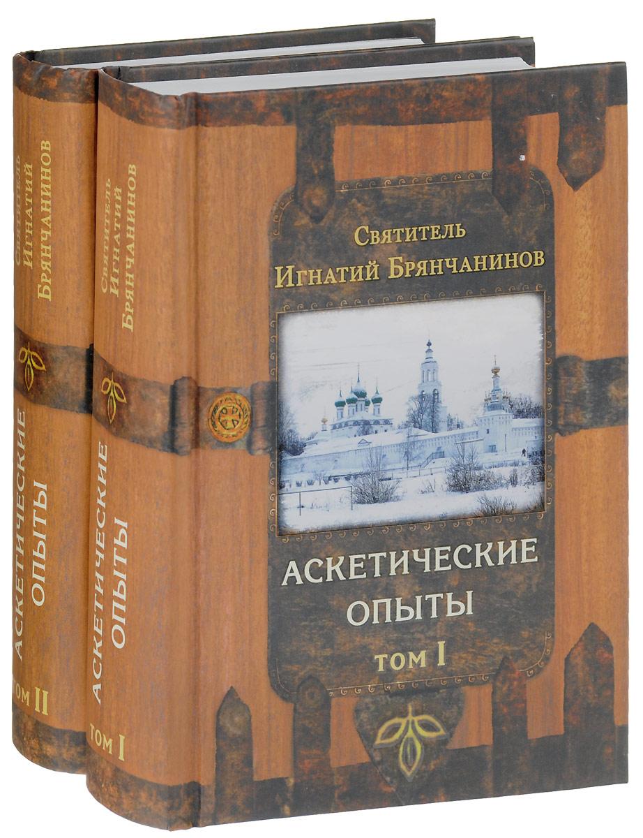Аскетические опыты. В 2 томах (комплект из 2 книг). Святитель Игнатий Брянчанинов
