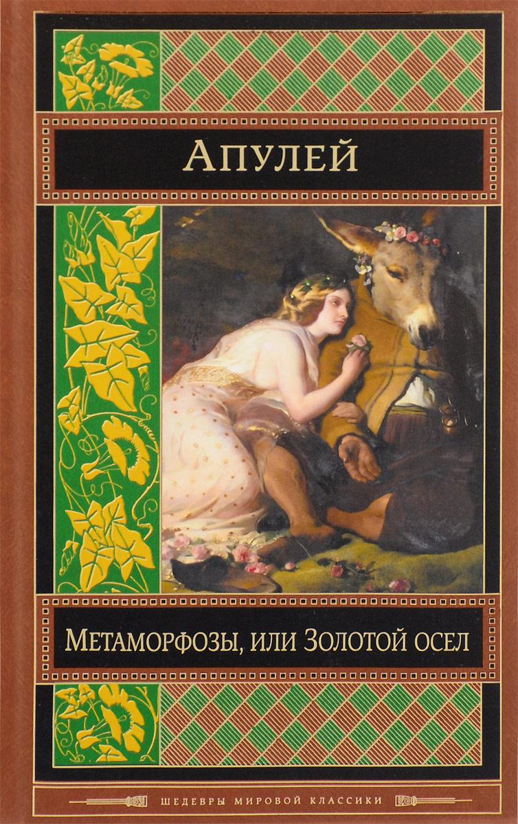 Апулей Метаморфозы, или Золотой осел авантюрный роман