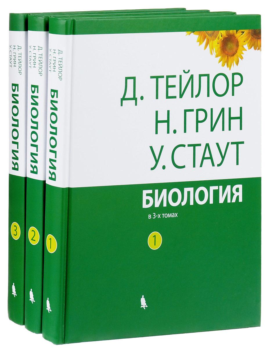 Д. Тейлор, Н. Грин, У. Стаут Биология. В 3 томах уилф стаут биология в 3 томах