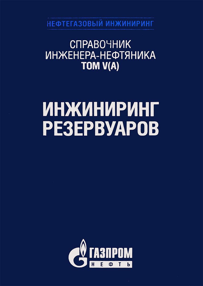 Справочник инженера-нефтяника. Том V(А). Инжиниринг резервуаров