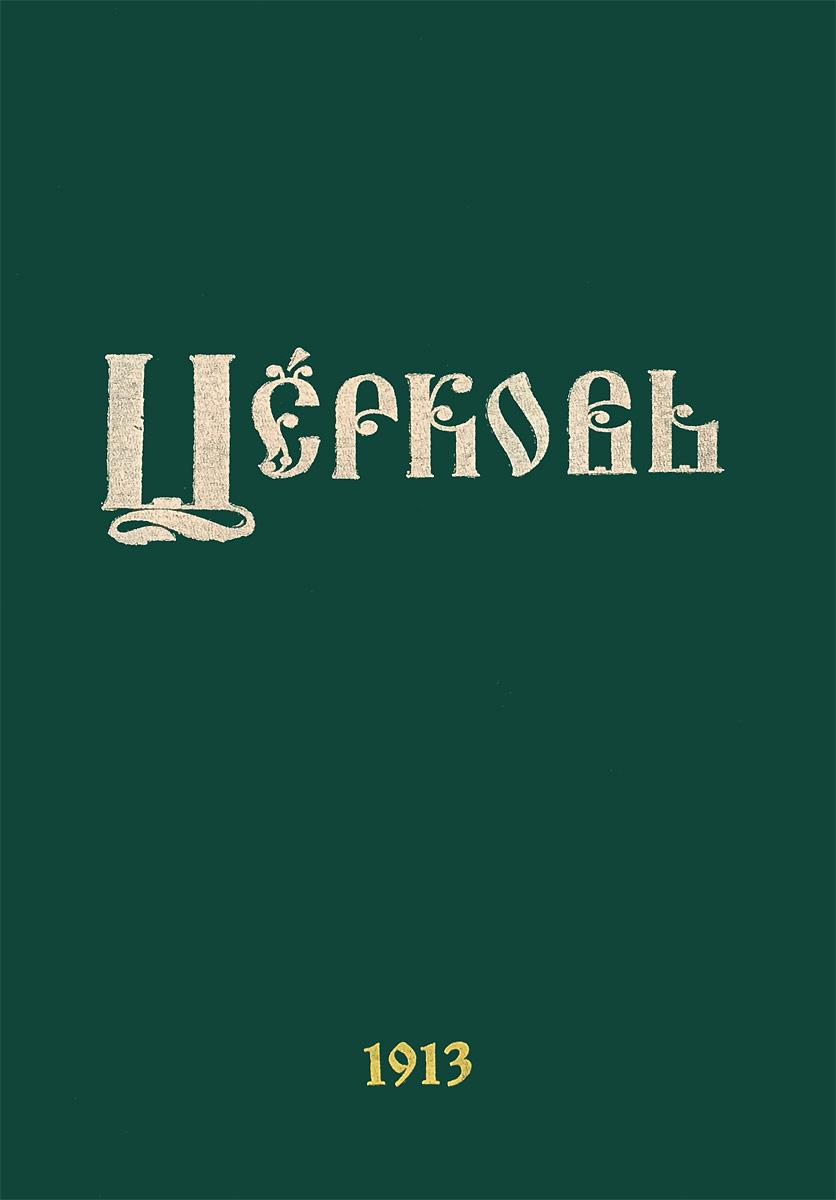 Церковь, старообрядческий церковно-общественный журнал (весь 1913 год) правильник на церковно славянском языке
