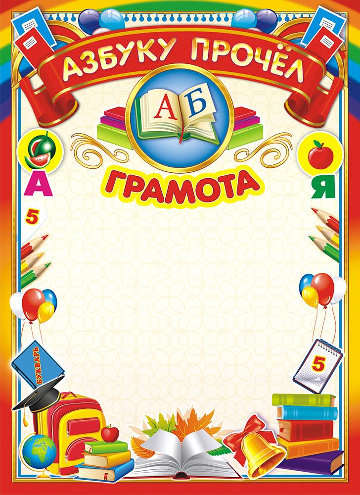 """Грамота """"Азбуку прочел"""" подходит для детей в детских садах и первоклассников, которые проходят азбуку. Выполнена из плотного картона с нанесением рисунка. Плотность картона 190 г/м."""