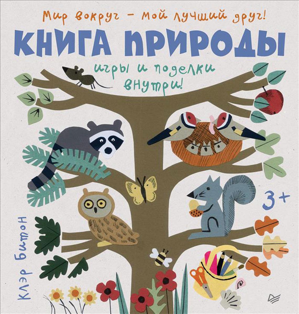 Клэр Битон Книга природы. Мир вокруг - мой лучший друг! клэр битон книга природы мир вокруг мой лучший друг
