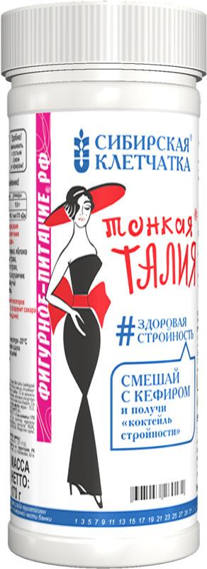 Сибирская клетчатка тонкая талия, 170 г сибирская клетчатка питьевой коктейль тонкая талия 170 г