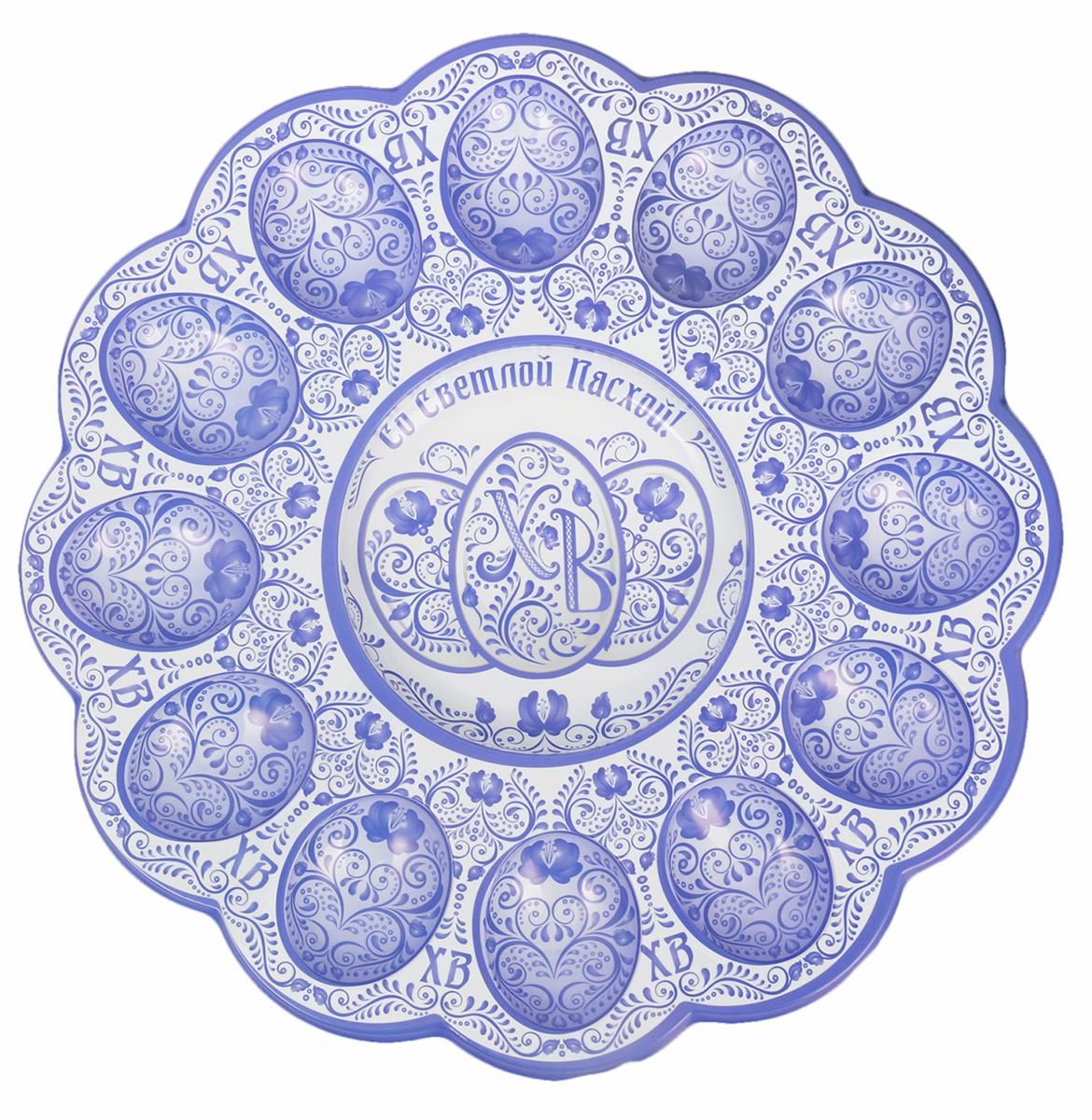 Подставка для яйца Гжель, цвет: голубой, на 12 яиц и кулич, 30 х 30 см. 16538841653884От качества посуды зависит не только вкус еды, но и здоровье человека. Пасхальная подставка на 12 яиц и кулич Гжель — товар, соответствующий российским стандартам качества. Любой хозяйке будет приятно держать его в руках. С данной посудой и кухонной утварью приготовление еды и сервировка стола превратятся в настоящий праздник.