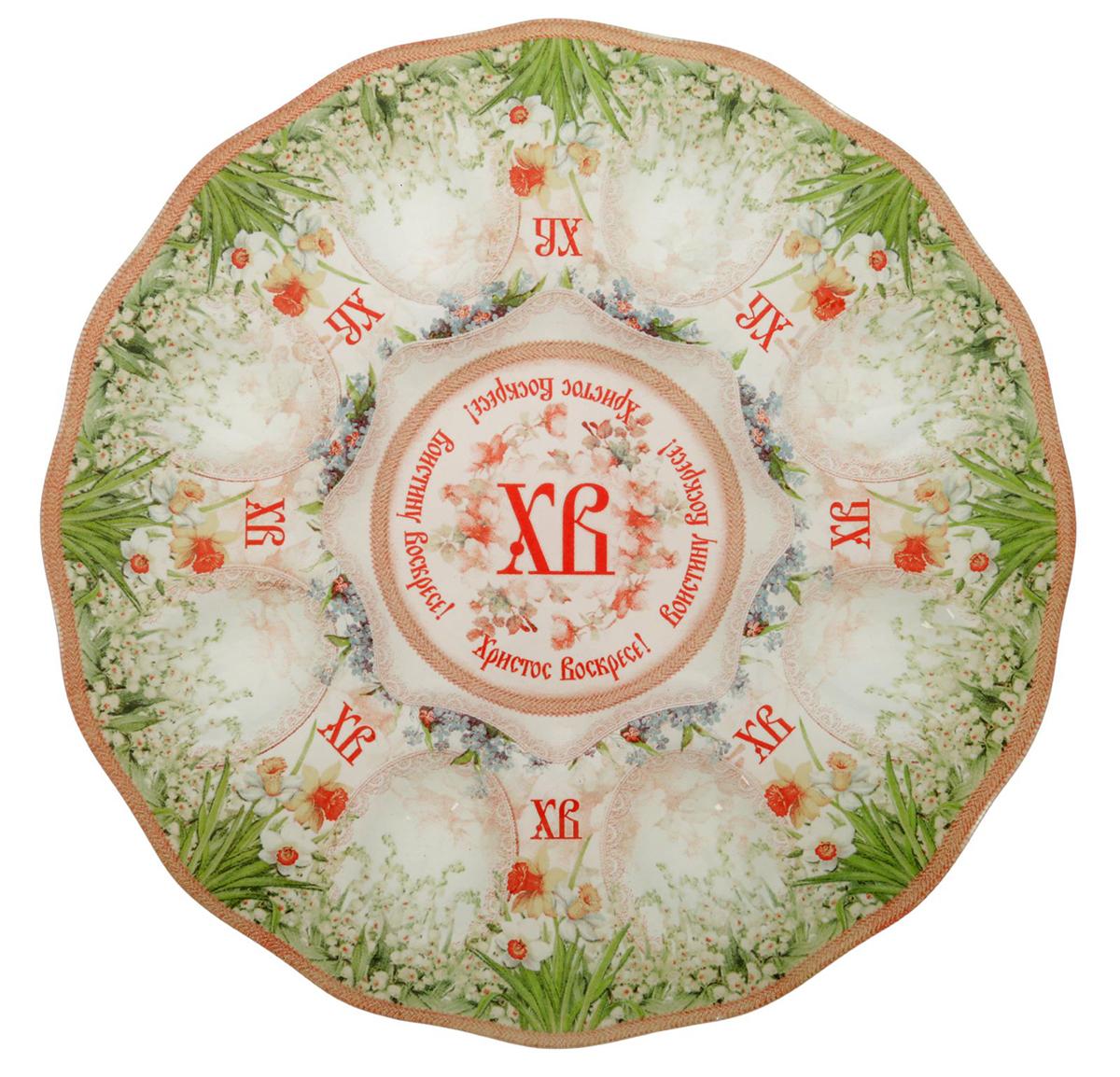 "Подставка для яйца ""Цветочная"", на 8 яиц, диаметр 25 см. 1766210"