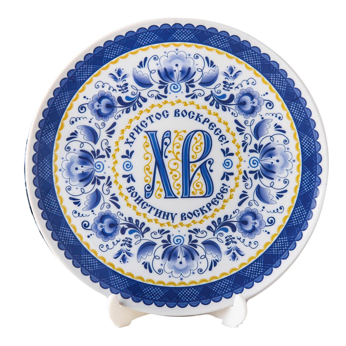 Тарелка Гжель, цвет: голубой, диаметр 20 см. 28753612875361Тарелка сувенирная с сублимацией Гжель — сувенир в полном смысле этого слова. И главная его задача — хранить воспоминание о месте, где вы побывали, или о том человеке, который подарил данный предмет. Преподнесите эту вещь своему другу, и она станет достойным украшением его дома.