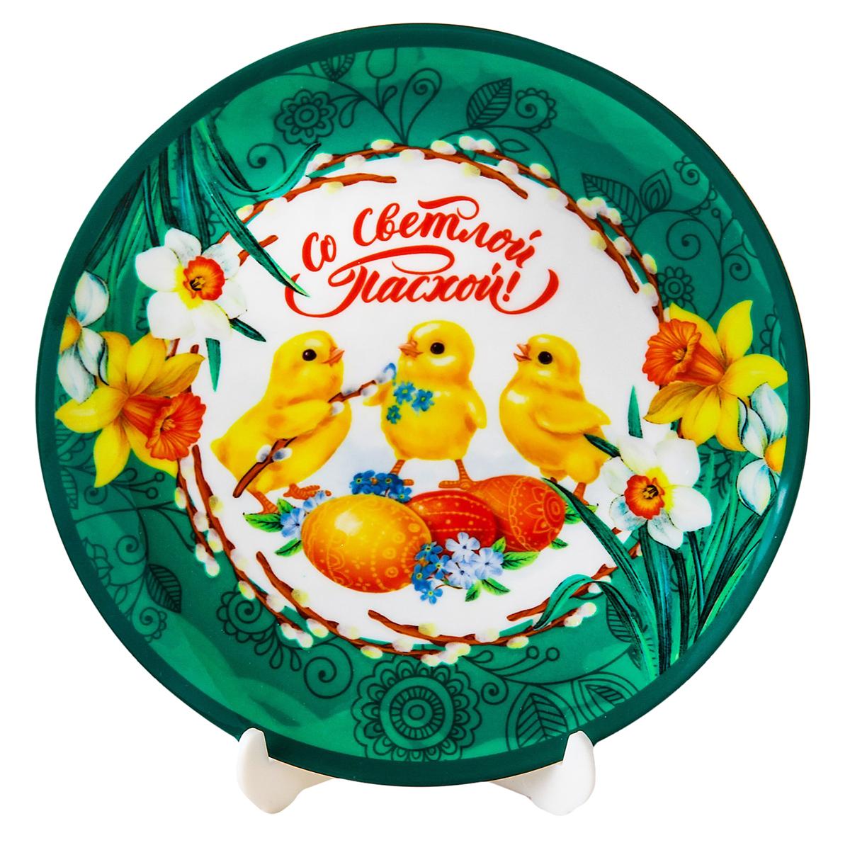 Подставка для яйца Цыплята, диаметр 20 см. 28753652875365Тарелка сувенирная с сублимацией Цыплята, 20 см — сувенир в полном смысле этого слова. И главная его задача — хранить воспоминание о месте, где вы побывали, или о том человеке, который подарил данный предмет. Преподнесите эту вещь своему другу, и она станет достойным украшением его дома.