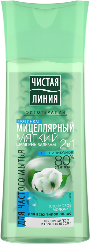Чистая Линия Шампунь-Бальзам 2 в 1, 250 мл67267544Инновация! Первый мицеллярный шампунь для мягкого очищения волос без сухости. Подходит для частого мытья волос: - Мицеллярная основа бережно очищает - 80% отвара трав наполняет волосы силой- хлопковое молочко ухаживает за волосами, смягчает и облегчает расчесывание. Низкосульфатный - идеален для чувствительной кожи головы.Теперь волосы - это ваша гордость!
