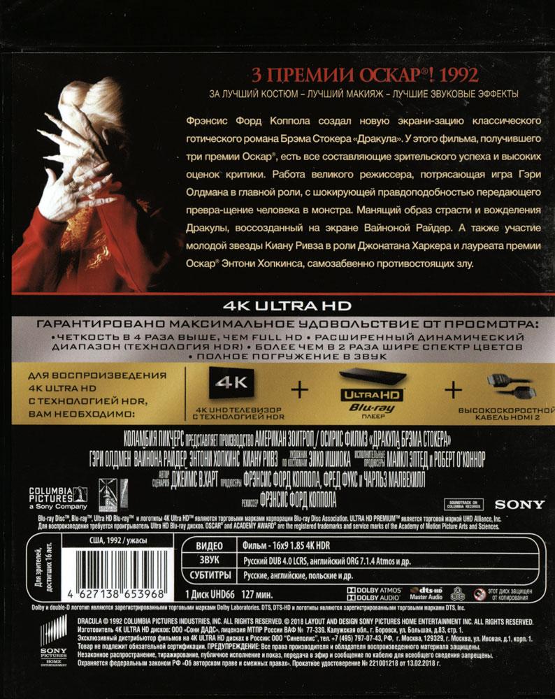 Дракула (4K UHD Blu-ray) Columbia Pictures