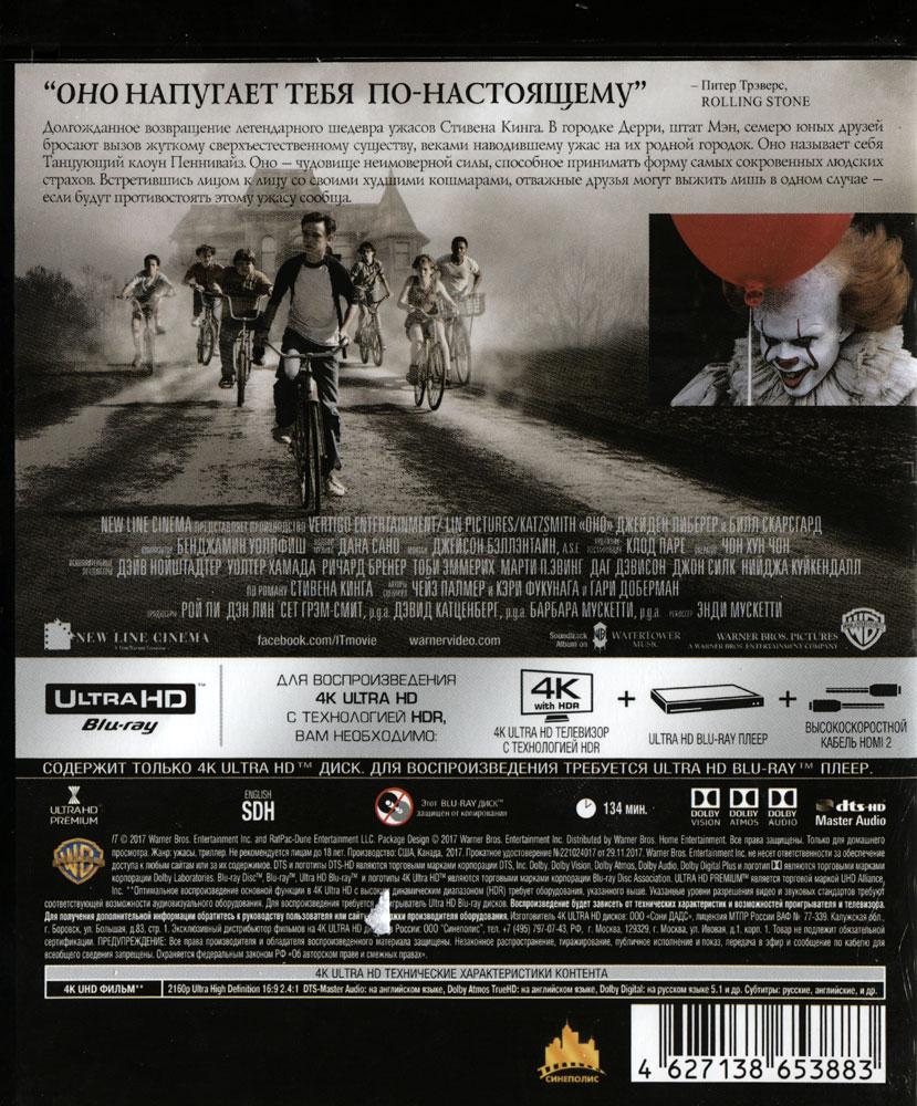 Оно (4K UHD Blu-ray) Warner Bros. Pictures Inc,New Line Cinema