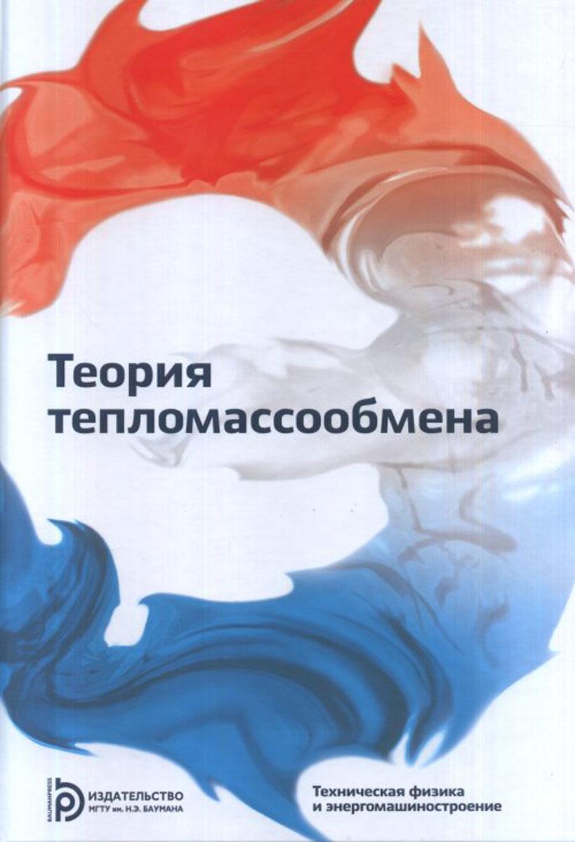 Теория тепломассообмена. Учебник. Леонтьев А.И., Школа В.В.
