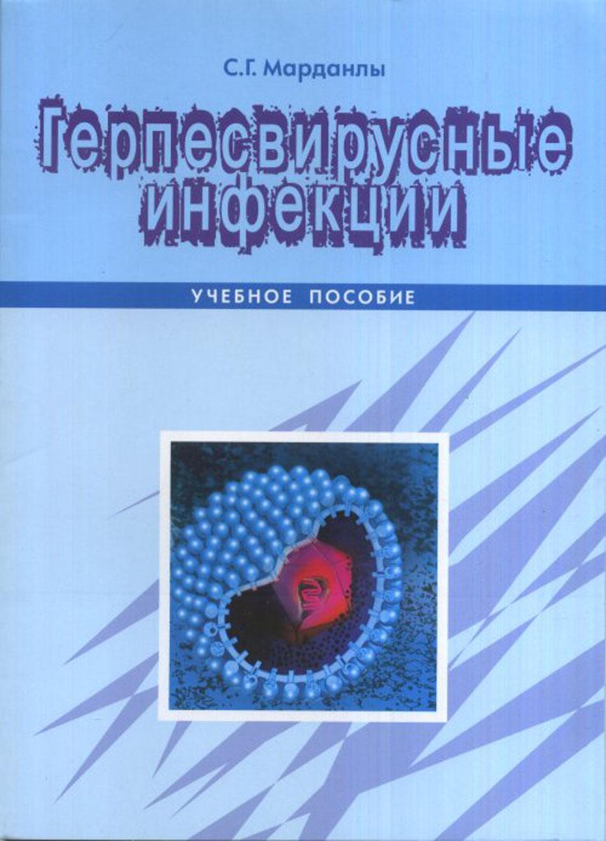 Герпесвирусные инфекции. Учебное пособие