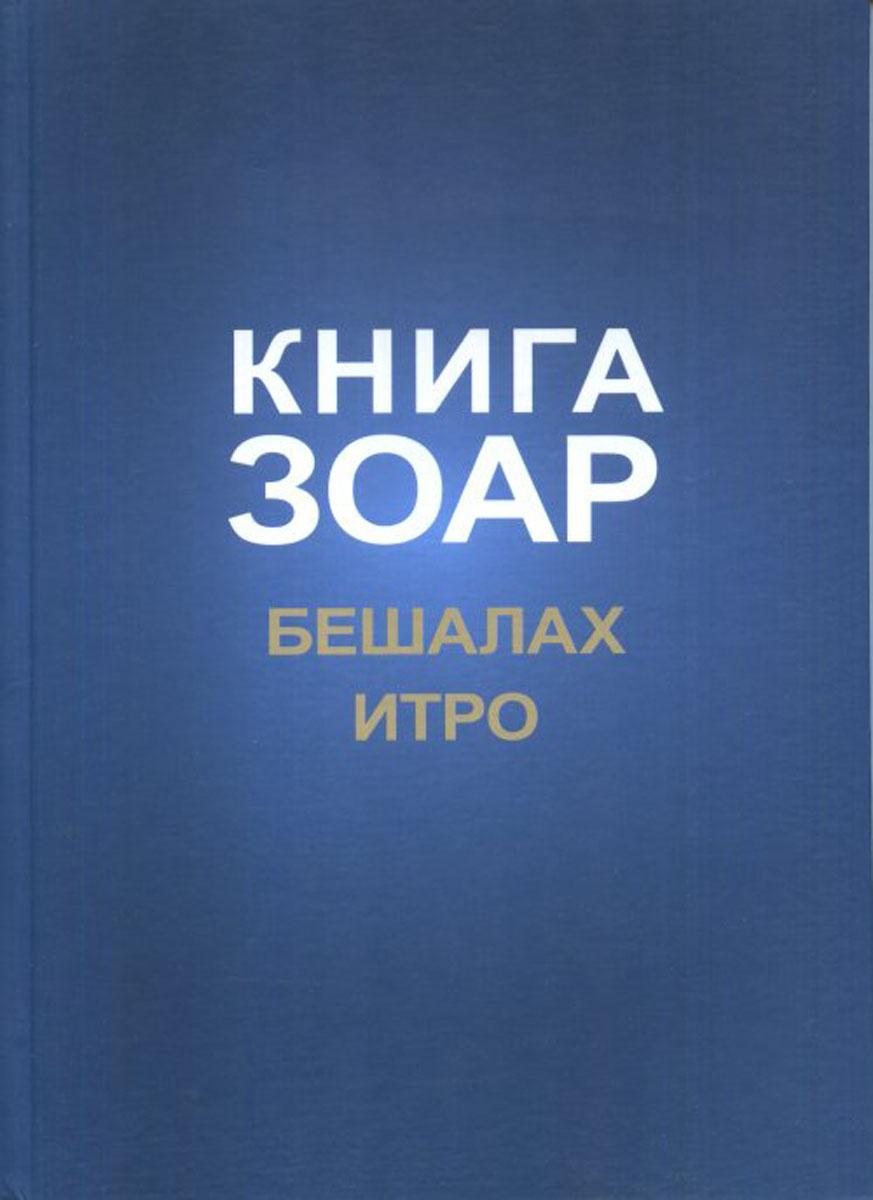 Книга Зоар. Главы Бешалах. Итро